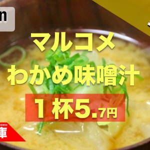 激安インスタント味噌汁がAmazonで100食578円♪ 1杯5.7円!最安値!