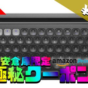 【激安倉庫限定amazonクーポン】iCleverスタンド一体型高級ワイヤレスキーボードが40%引 1,968円 [4/07まで]