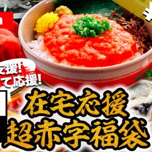 【コロナで割引激安セール通販まとめ】超赤字海鮮福袋7品 送料無料9,999円!