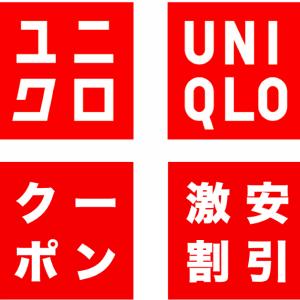 ユニクロの無料最新クーポン&激安割引券まとめ【令和最新版】
