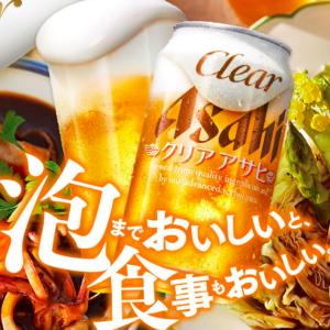 クリアアサヒ350ml6缶セットが100名様に当たるTwitter懸賞キャンペーン![5/25まで]