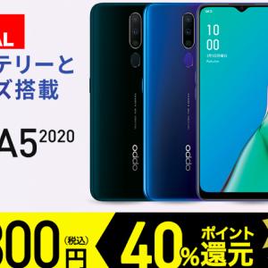 【楽天市場】OPPO A5 2020 楽天モバイル対応 simフリースマホ が実質17,280円![6/3まで]