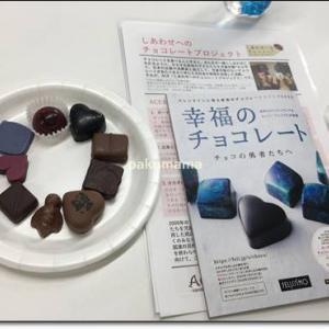 【フェリシモ】幸せのチョコレート