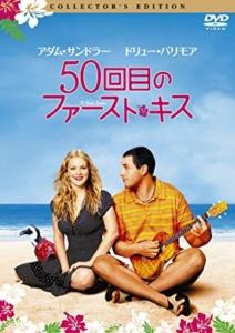 映画レビュー:50回目のファーストキス
