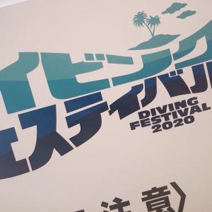 ダイビングフェスティバル2020