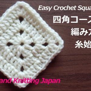四角コースターの編み方と糸始末【かぎ編み初心者さん】Easy Crochet Square Coaster/Crochet and Knitting Japan