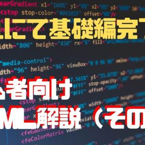 【プログラミング】初心者向けHTML解説(その3)【これにて基礎編完了!】