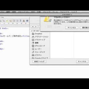初心者向けホームページ作り方講座『html編その2』