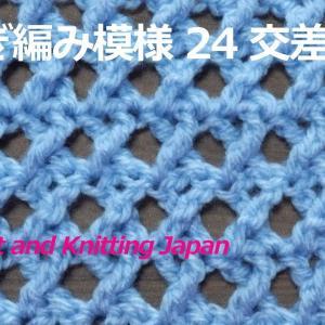 かぎ編み模様 24 交差編み【かぎ針編み初心者さん】編み図・字幕解説 Cross Stitch / Crochet and Knitting Japan
