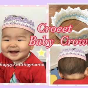 ベビークラウンの編み方【かぎ針】crochet baby crown