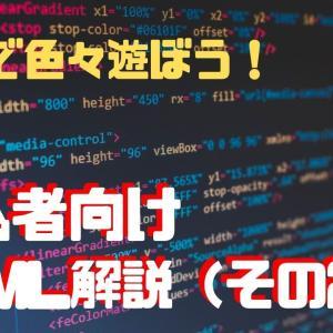【プログラミング】初心者向けHTML解説(その2)【タグで色々遊ぼう】