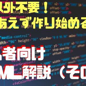 【再録】【プログラミング】初心者向けHTML解説(その1)【とりあえず作り始めよう】