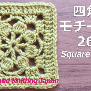 四角モチーフ26【かぎ針編み】編み図・字幕解説 How to Crochet Square Motif / Crochet and Knitting Japan