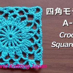 四角モチーフの編み方 A-23【かぎ針編み:長々編み3目の玉編み】 Crochet Square Motif /Crochet and Knitting Japan