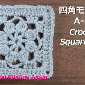 かぎ針編み:四角モチーフ・コースターの編み方 A-30 Crochet Square Motif / Crochet and Knitting Japan