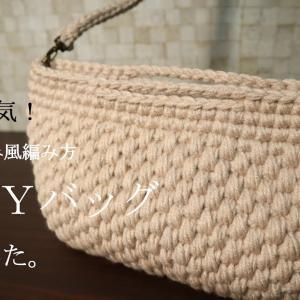 【100均糸メランジ】【高見え2way bag】以前編んだ大人気の編み方を毛糸でも編んでみました☆It is a very popular crochet.