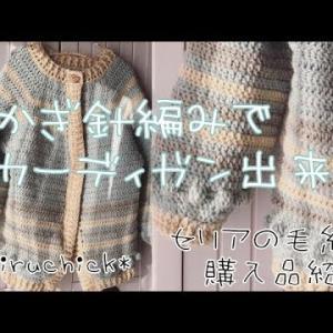 【かぎ編み】カーディガン出来た!*セリアで毛糸購入🎶