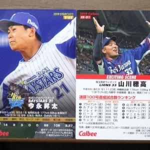 プロ野球カード