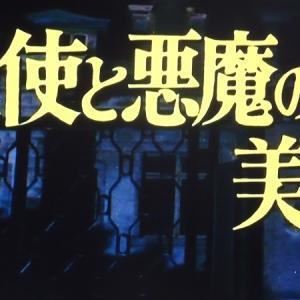 江戸川乱歩美女シリーズ MyBest★16★