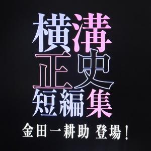 横溝正史映像化作品 Myベスト7 黒蘭姫