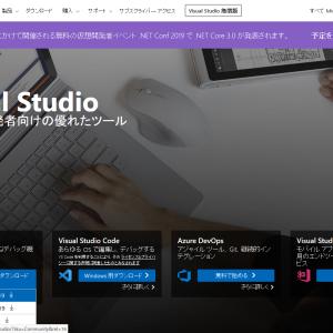 C#講義第2回 – Visual Studio をインストールする