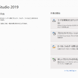 C#講義第3回 – Visual Studio で Hello World! を作る