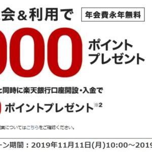 「楽天カード」8,000ポイント貰えるキャンペーンが開始、ポイントサイト経由なら17,000円~貰える!