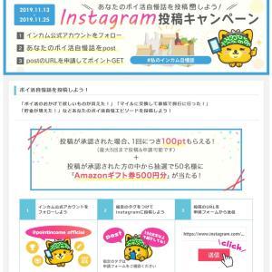 ポイントインカム【Instagram投稿キャンペーン】開催中
