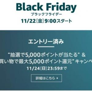 Amazonブラックフライデーセール 本日9:00よりスタート!