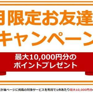 げん玉 「12月限定お友達紹介キャンペーン」実施中