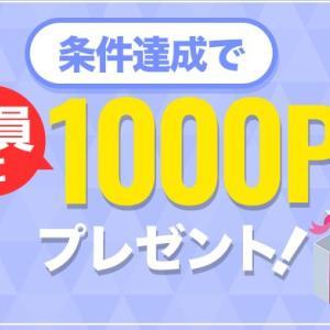 ポイぷる 本日限定!条件達成で全員に1000Pプレゼントキャンペーン実施中!