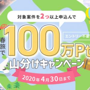 GetMoney! 「【春旅】100万Pt山分けキャンペーン」開催中!