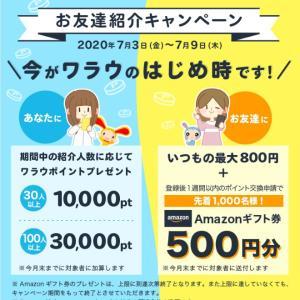 ワラウ 先着でAmazonギフト券が貰える 「お友達紹介キャンペーン」実施中!