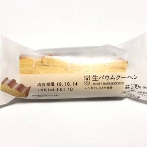 【ローソン】生バウムクーヘンを食べた感想を口コミします!~セブンやファミマのバウムとの違いは?