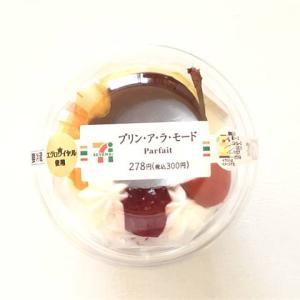 【セブン】プリン・ア・ラ・モードを食べた感想を口コミします!~ミルクムースとババロアが美味しかった!