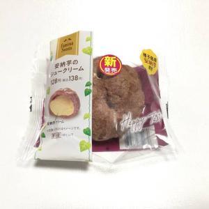 【ファミマ】安納芋のシュークリームを食べた感想を口コミします!~見た目も味も焼いもでしたよ