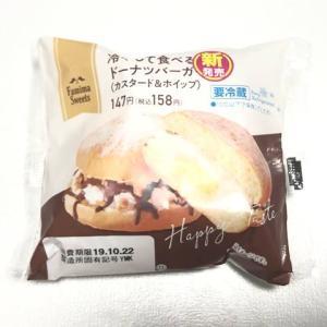 【ファミマ】冷やして食べるドーナツバーガーを食べた感想を口コミします!~ふわっとした
