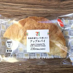 【セブン】新発売 青森県産りんごを使った!アップルパイを食べた感想を口コミします‼~これが東北限定スイーツの底力( •̀ᄇ• ́)ﻭ✧