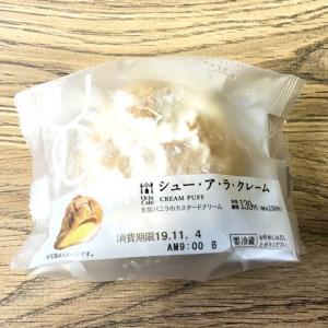 【ローソン】シュー・ア・ラ・クレームを食べた感想を口コミします‼~カスタードクリームは美味しいけど…(´๑·_·๑)
