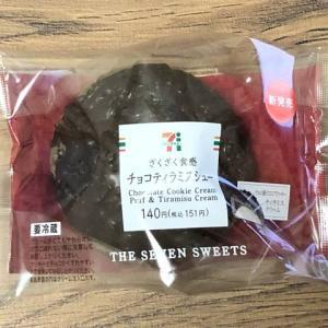 【セブン】チョコティラミスシューを食べた感想を口コミします‼~激ウマでした٩(ˊᗜˋ*)وついに最高評価が…❓