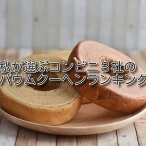 コンビニ3社のバウムクーヘンを食べ比べ美味しさランキング‼