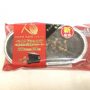 【ファミマ】ケンズカフェ東京ベイクドショコラを食べた感想を口コミします‼