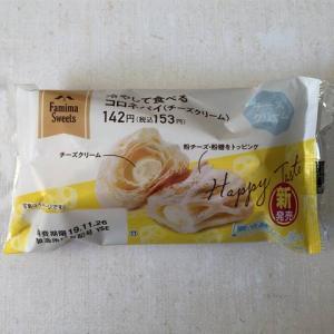 【ファミマ】冷やして食べるコロネパイ(チーズクリーム)を食べた感想を口コミします‼