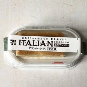 【セブン】イタリアンプリンを食べた感想について口コミします‼