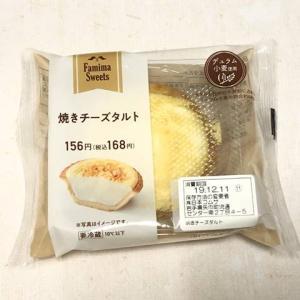 【ファミマ】焼きチーズタルトを食べた感想を口コミします‼