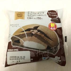 【ファミマ】ダブルチョコクリームサンド(生チョコクリーム&ホイップ)を食べた感想を口コミします‼