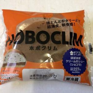 ホボクリム|ほぼほぼクリームのシュー(ショコラ)を食べた感想です