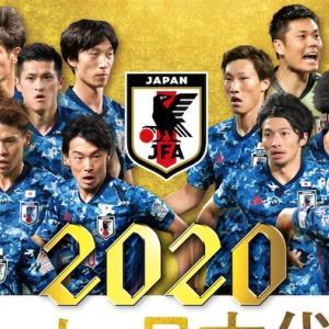 2020 日本代表カード ボックス開封 其の1