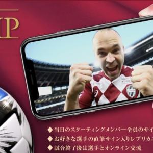 イニエスタのサイン入りユニフォーム、実使用のボールが10万円で販売