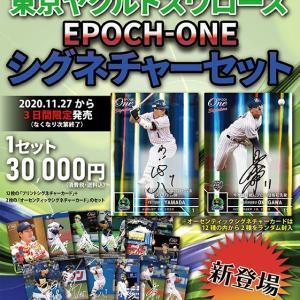 Epoch One 2020 東京ヤクルトスワローズ シグネチャーセット 開封